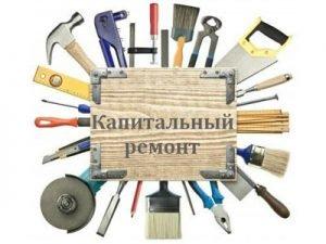 Капитальный ремонт и его особенности
